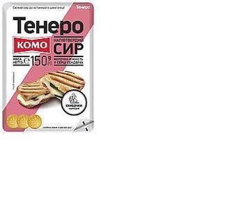 Сир Старий Тенеро тверд.50% наріз, Комо, 150г