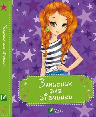Книга «Записник для дівчинки. Зірки» 978-617-690-751-0
