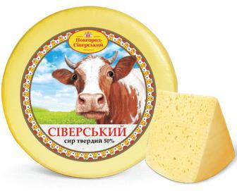 Сир Новгород-Сіверський сирзавод «Сіверський» 50% жиру, кг
