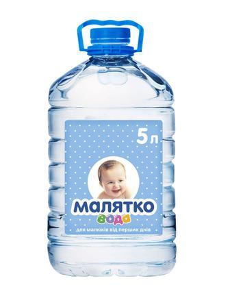 Вода Малятко Дитяча питна 5л