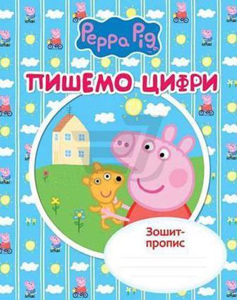 Книга «Пишемо цифри. Зошит-пропис. Свинка Пеппа» 978-966-462-723-5