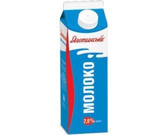 Молоко 2,6% жиру «Яготинське» 900г