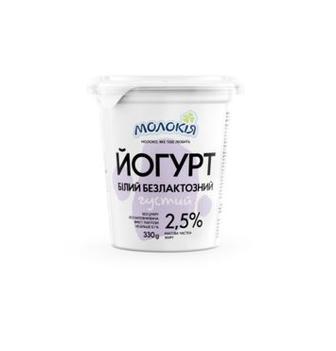 Йогурт Молокія безлактозний 2,5% ст 0,33кг