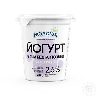 Йогурт пробіотики/безлактозний 2,5% 330г Молокія