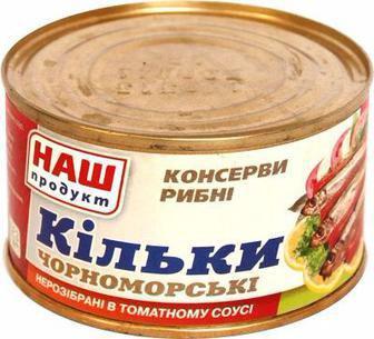 Кільки Чорноморські нерозібрані в томатному соусі Наш Продукт 230г