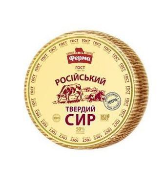 Сир Російський Ферма 50% 1 кг
