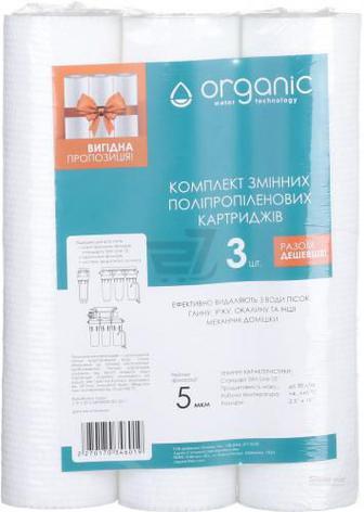 Комплект змінних картриджів Organic DM 10PP5 3 шт
