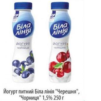 Йогурт Біла Лінія Черешня та Чорниця 250г