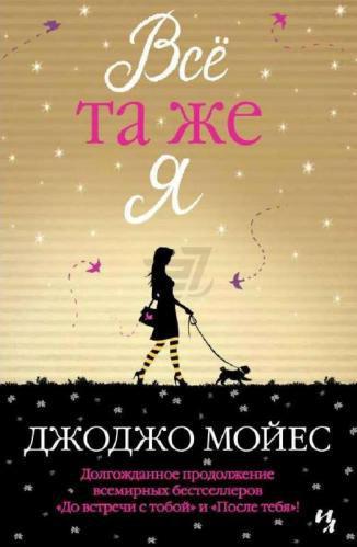 Книга Джоджо Мойес «Всё та же я» 978-5-389-14539-9
