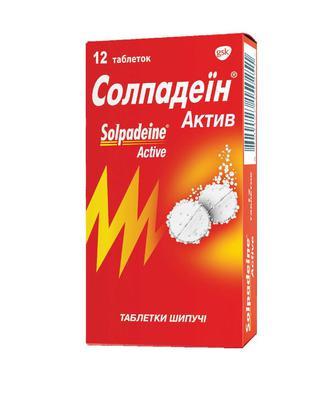 Солпадеин Актив таблетки шипучие №12