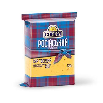 Сир твердий «Російський класичний» Славія 220г