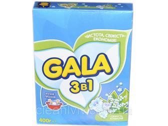 Порошки пральні Gala 400г, 3кг,4 кг