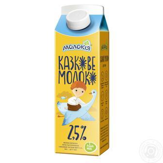 Молоко 2,5% Казкове Молокія 900 г