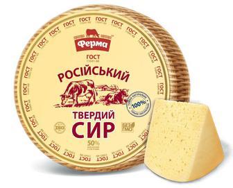Сир «Ферма» «Російський» 50% жиру, кг