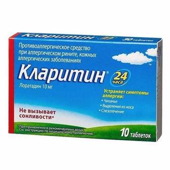 Таблетки  № 10  КЛАРИТИН