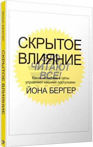Книга Бергер Й. «Скрытое влияние» 978-985-15-3152-9