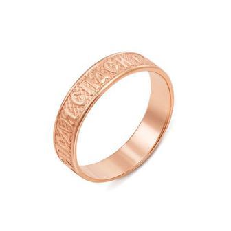 Обручальное кольцо «Спаси и Сохрани». Артикул 1611