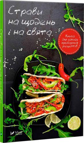 Книга «Страви на щодень і на свята. Книга для запису кулінарних рецептів» 978-617-690-866-1