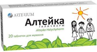 Алтейка Галичфарм таблетки для жевания №20
