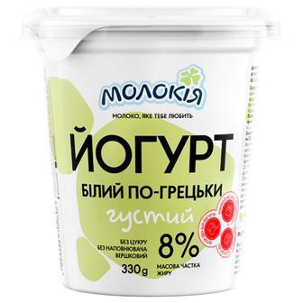Йогурт Молокія білий По-грецьки 8% 330г