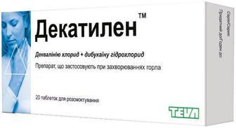 Декатилен таблетки для рассасывания №20