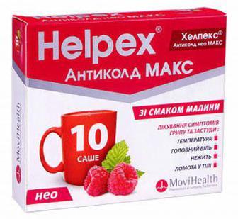 Хелпекс Антиколд НЕО Макс малина 4 г в саше №10