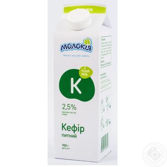 Кефір 2.5% Молокія  900г