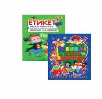 Книжка дитяча Кристал Бук