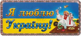 Табличка сувенірна Я люблю Україну