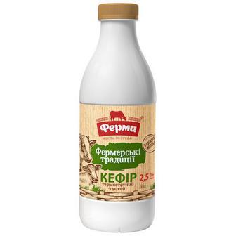 Кефір Ферма Фермерські традиції 2,5% жиру 900г