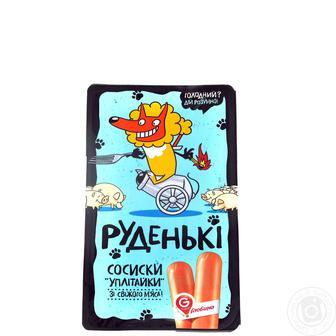 Сосиски Руденькі в/г Глобино